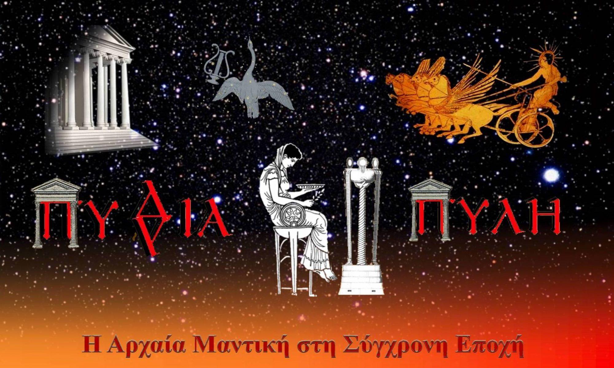 Pythia pili